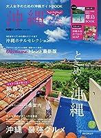 じゃらん沖縄 2020 (リクルートスペシャルエディション)