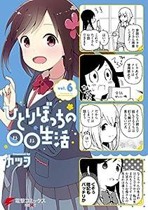 ひとりぼっちの○○生活(6) (電撃コミックスNEXT)