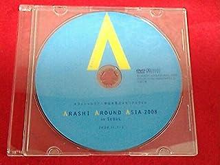嵐 限定 ARASHI AROUND ASIA 2008 SEOUL ソウル DVD 参加者限定