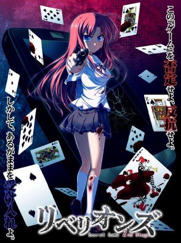 Rebellions: Secret Game 2nd Stage [Limited Edition][Import Japonais]