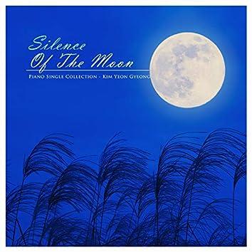 달의 침묵