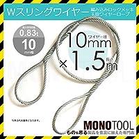編み込み×ロック加工ワイヤーロープ 1本 メッキ 10mmx1.5m ヒゲなし