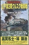 山下第3軍クルスク戦車戦―大日本帝国欧州電撃作戦〈8〉 (HITEN NOVELS)