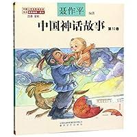 中国神话故事(第10卷注音全彩)