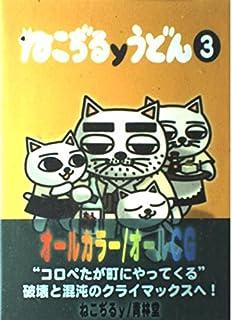 ねこぢるyうどん (3)