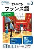 NHKラジオ まいにちフランス語 2020年 3月号 [雑誌] (NHKテキスト)
