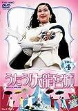 うたう!大龍宮城 VOL.4[DVD]