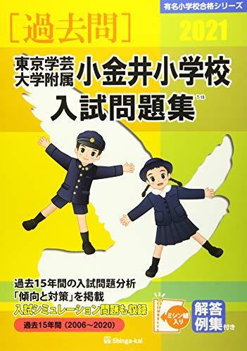 東京学芸大学附属小金井小学校入試問題集 2021 (有名小学校合格シリーズ)