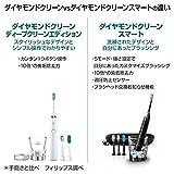 フィリップス 電動歯ブラシ ソニッケアー ダイヤモンドクリーン ディープクリーンエディション ホワイト HX9337/45