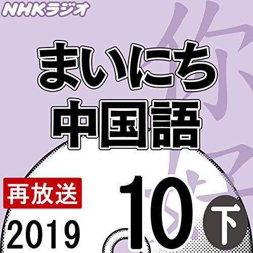 『NHK まいにち中国語 2019年10月号 下』のカバーアート