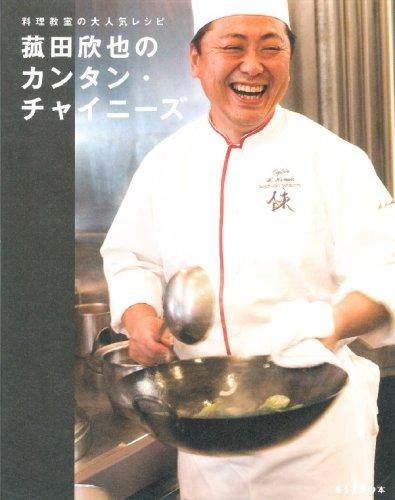 料理教室の大人気レシピ 菰田欣也のカンタン・チャイニーズ (ESSEの本)