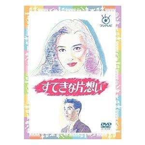 """フジテレビ開局50周年記念 『すてきな片想い』DVD-BOX"""""""