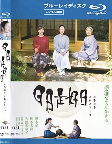 日日是好日[Blu-ray]