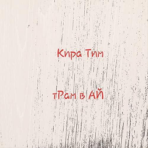 Кира Тим