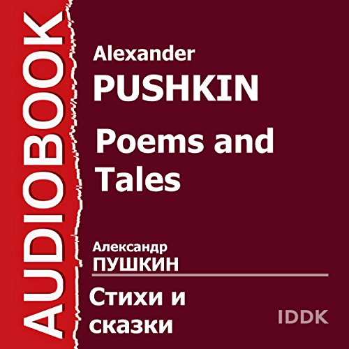 Poems and Tales [Russian Edition] audiobook cover art