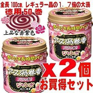 アース渦巻香 ジャンボ バラの香り 50巻缶 x 2個セット 4901080183712