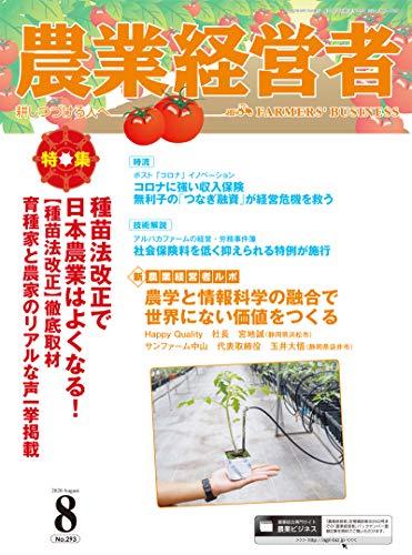 農業経営者 No.293(2020年8月号) 種苗法改正で日本農業はよくなる! 【種苗法改正】徹底取材 育種家と農家のリアルな声一挙掲載の詳細を見る