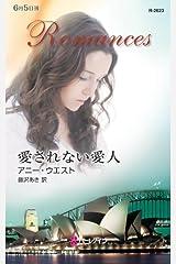 愛されない愛人 (ハーレクイン・ロマンス) Kindle版