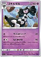 ポケモンカードゲーム S3 039/100 ゴチルゼル 超 (U アンコモン) 拡張パック ムゲンゾーン
