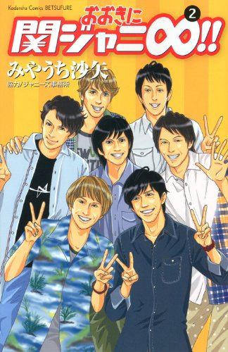 おおきに関ジャニ∞!!(2) (講談社コミックス別冊フレンド)の詳細を見る