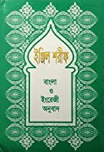 Best bengali new testament Reviews