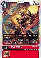 デジモンカードゲーム BT4-016 アルダモン SR