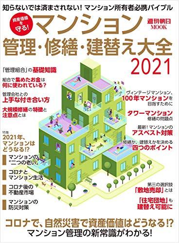 マンション管理・修繕・建替え大全 2021 (週刊朝日ムック)の詳細を見る