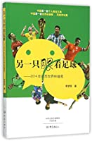 Observe Football in Another Eye: Essays on 2014 Brazil World Cup (Chinese Edition)