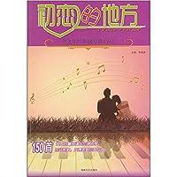 初恋的地方:中老年经典钢琴曲150首