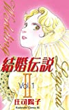 結婚伝説2(1) (BE・LOVEコミックス)