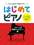 大きな音符で弾きやすい はじめてピアノ【フォーク&青春のメロディー 編】 すべての音符にドレミふりがな&指番号つき (楽譜)
