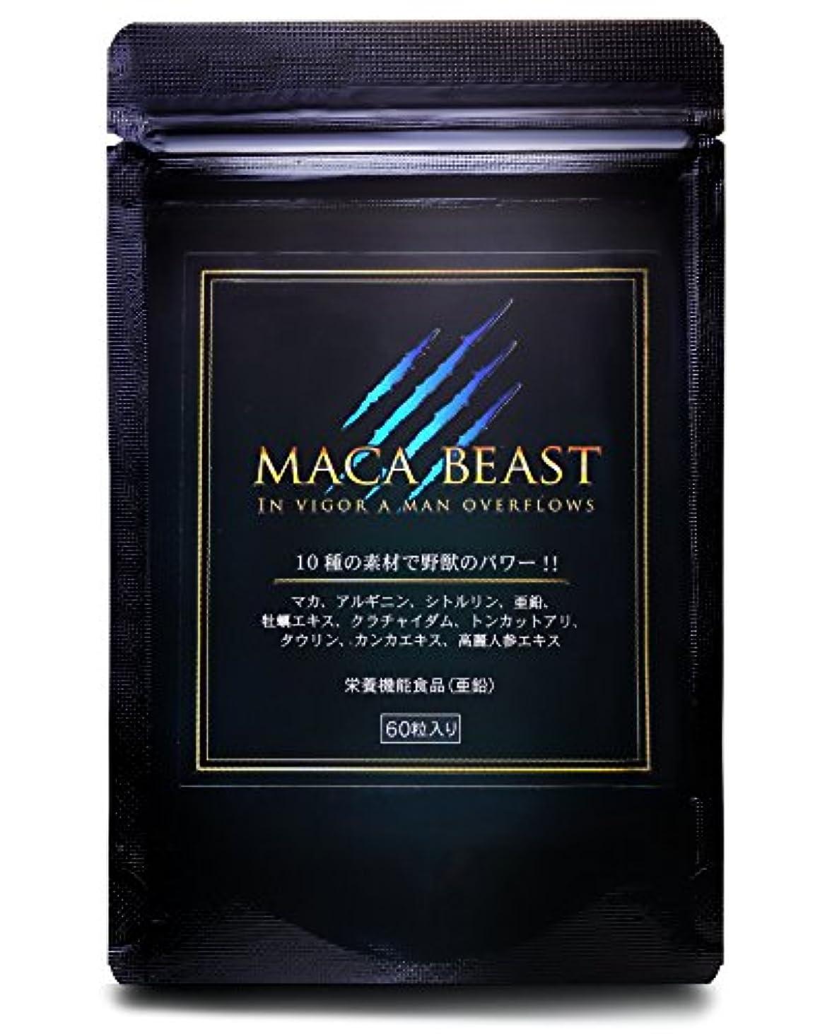 プレート真似る狭いMACA BEAST マカビースト マカ サプリメント シトルリン 高麗人参 10種配合 30日分