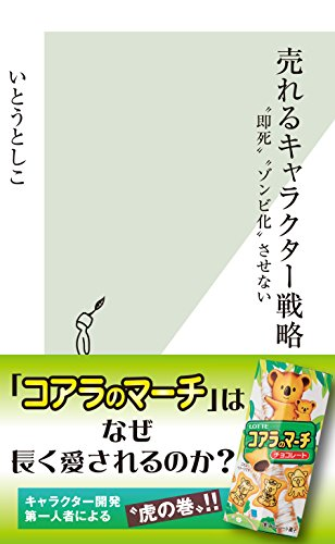 """『売れるキャラクター戦略~""""即死""""""""ゾンビ化""""させない~』 いとう としこ (著)"""