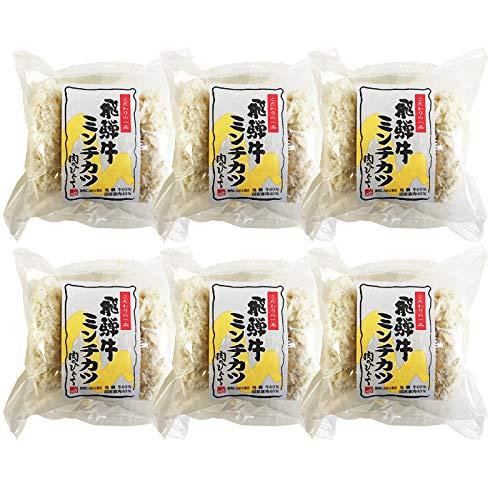 【肉のひぐち】 飛騨牛コロッケ&飛騨牛ミンチカツ ミンチカツ6袋 冷凍総菜