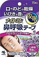 【2個セット】ナイトミン 鼻呼吸テープ アロマラベンダーの香り 15枚入り