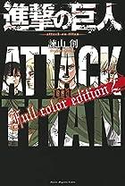 進撃の巨人 Full color edition 第02巻