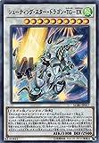 遊戯王 LGB1-JP017 シューティング スター ドラゴン TG-EX (日本語版 ウルトラレア) LEGENDARY GOLD BOX
