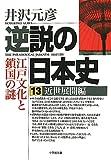逆説の日本史 13 近世展開編 (小学館文庫)