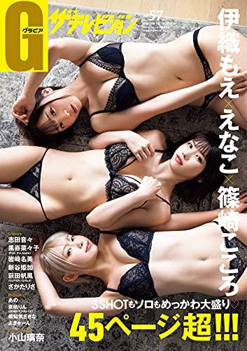 【Amazon.co.jp 限定】グラビアザテレビジョン vol.57 えなこ大判生写真