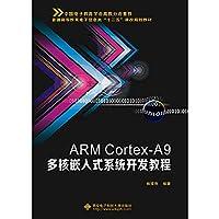 ARM Cortex-A9 多核嵌入式系统开发教程