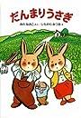 だんまりうさぎ  新しい幼年創作童話 15