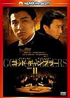 ゴッド・ギャンブラーⅡ [DVD]