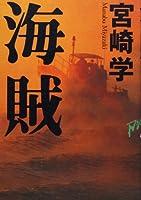 海賊 (アジアノワール)