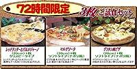 ピザハウスロッソ 豪華ご試食3枚セット