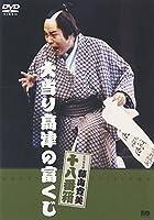 松竹新喜劇 藤山寛美 大当たり高津の冨くじ [DVD]