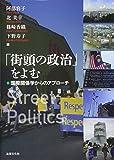 「街頭の政治」をよむ: 国際関係学からのアプローチ