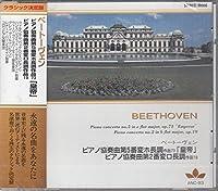 ベートーヴェン/ピアノ協奏曲第5番変ホ長調作品73「皇帝」、ピアノ協奏曲第2番変ロ長調作品19 ANC93
