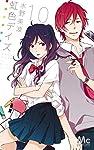 虹色デイズ 10 (マーガレットコミックス)
