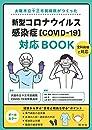新型コロナウイルス感染症 COVID-19 対応BOOK