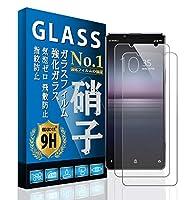 Sony xperia5 II ガラスフィルム 【2枚セット】 液晶保護 フィルム 強化ガラス 日本製素材旭硝子製 最高硬度9H/耐衝撃 飛散防止/高透過率/気泡ゼロ/指紋防止/高感度タッチ 貼り付け簡単